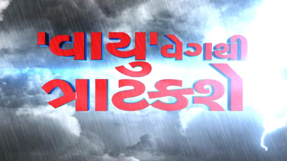 10 પોઈન્ટમાં જાણો શું છે 'વાયુ' વાવાઝોડું, જે ગુજરાતના માથા પર તાંડવ કરશે