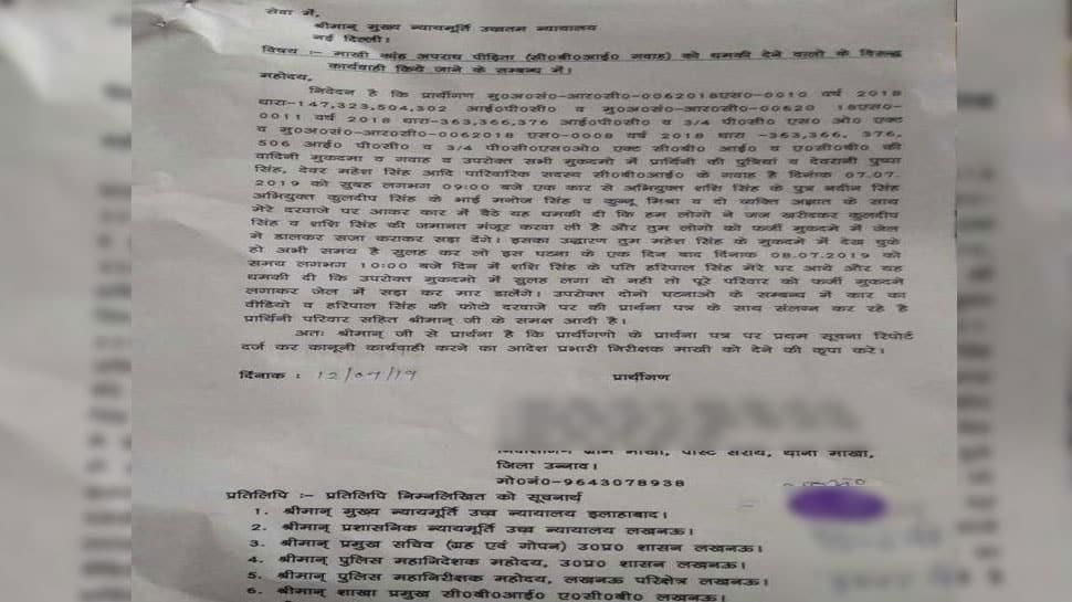 ઉન્નાવ રેપ કેસ: પીડિતાએ અકસ્માત પહેલા CJIને લખ્યો પત્ર, કરી હતી આ માગ