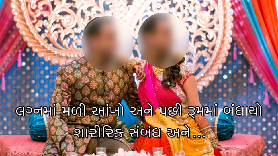 લગ્નમાં થઇ મુલાકાત બંન્ને વચ્ચે બંધાયો શારીરિક સંબંધ અને આવ્યો ચોંકાવનારો વળાંક...