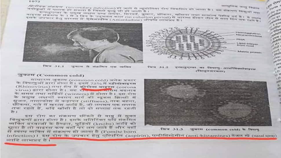 જંતુ વિજ્ઞાનના પુસ્તકમાં કોરોનાનો ઈલાજ