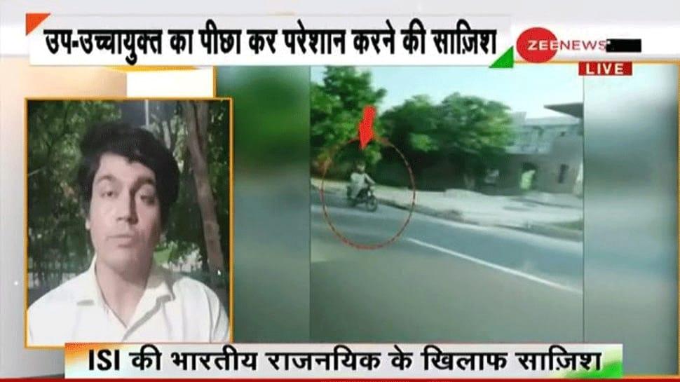 Video: ભારતીય રાજદ્વારીઓ વિરૂદ્ધ પાકિસ્તાનનું કાવતરું, ISI ના જાસૂસે કર્યો અધિકારીનો પીછો