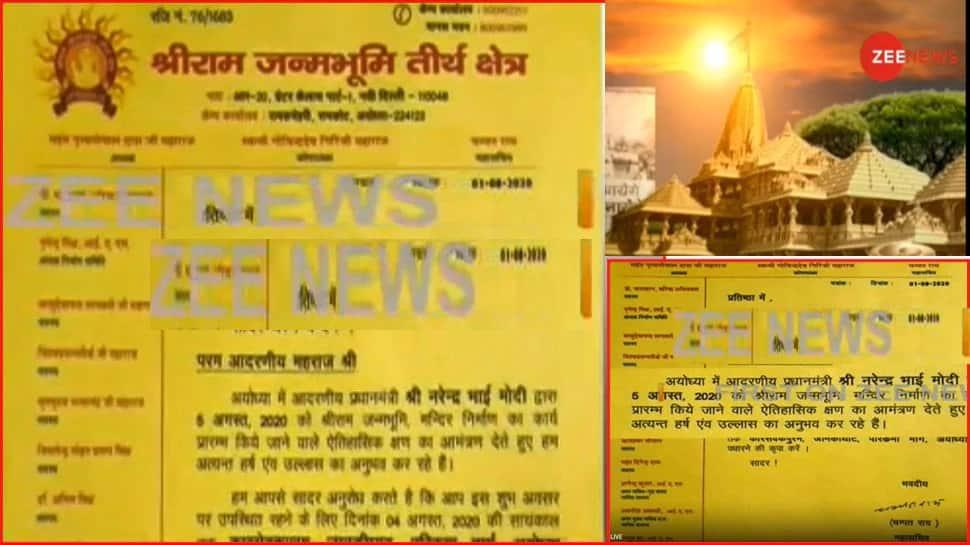 રામ મંદિર નિર્માણનો શુભ અવસર નજીક, જુઓ ભૂમિ પૂજન નિમંત્રણ પત્રની પ્રથમ તસવીર