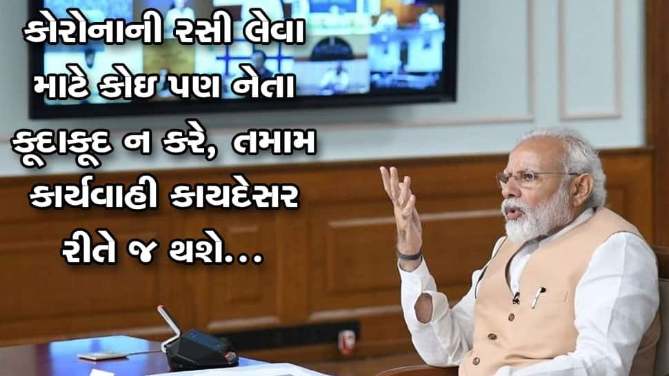 વેક્સિનેશનમાં કોઇ નેતાઓ રસી માટે કુદાકુદ ન કરે તેની તકેદારી CM રાખે: PM મોદીની ટકોર