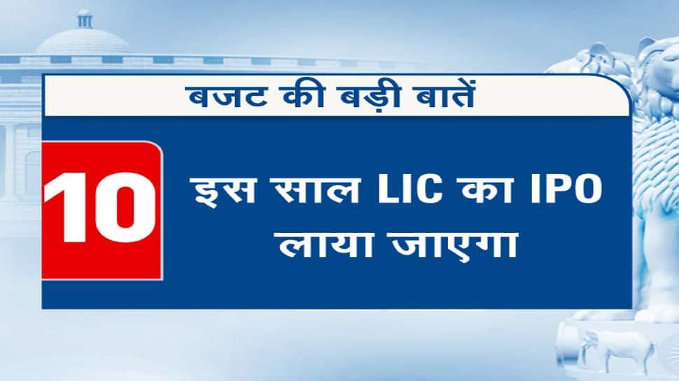 આ વર્ષે LICનો IPO લાવવામાં આવશે