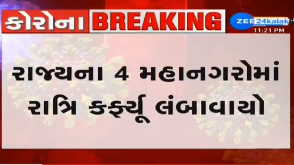 Ahmedabad: ગુજરાતના ચાર મહાનગરોમાં રાત્રી કર્ફ્યૂ લંબાવાયો, 15 માર્ચ સુધી યથાવત