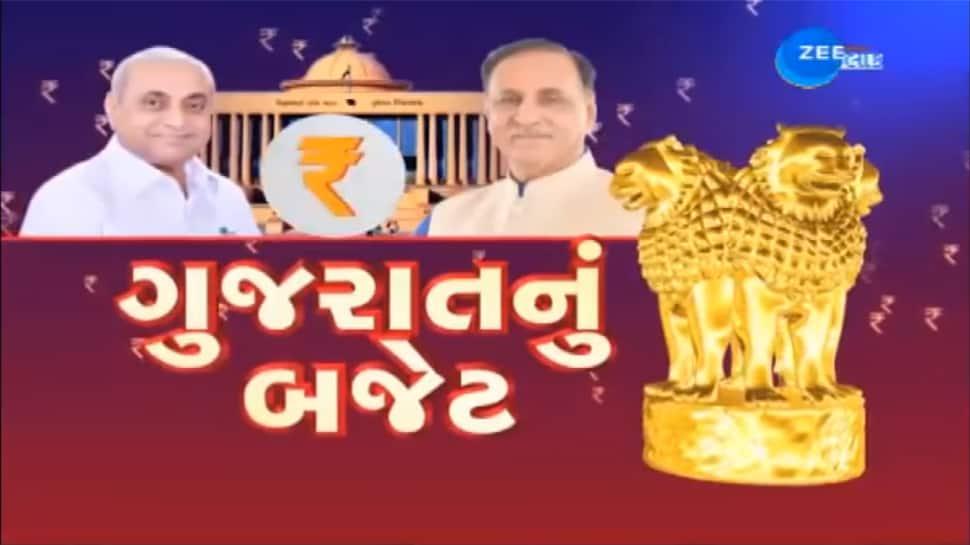 વેરામાં કોઈ પણ વધારા વગરનું ગુજરાતનું બજેટ... આ છે પ્રજાને ગમશે તેવા આકર્ષક હાઈલાઈટ્સ