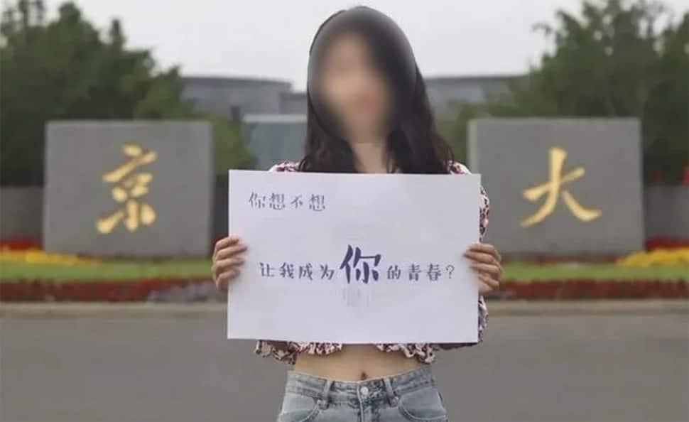 Video: શરમજનક...ચીનની યુનિવર્સિટીએ વિદ્યાર્થીઓને લલચાવવા માટે આપી 'સેક્સ'ની જાહેરાત