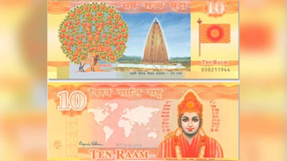 અહીં ચાલતા હતા 1, 5 અને 10  ના રામ નોટ
