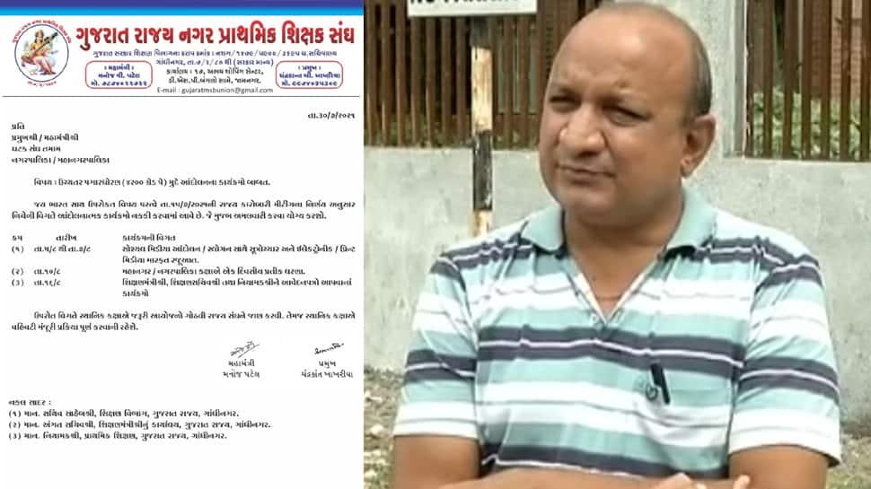 Ahmedabad: શિક્ષણ વિભાગની નીતિથી વધુ એક શિક્ષક સંઘ નારાજ, શિક્ષકો સરકાર સામે આંદોલનના મૂડમાં