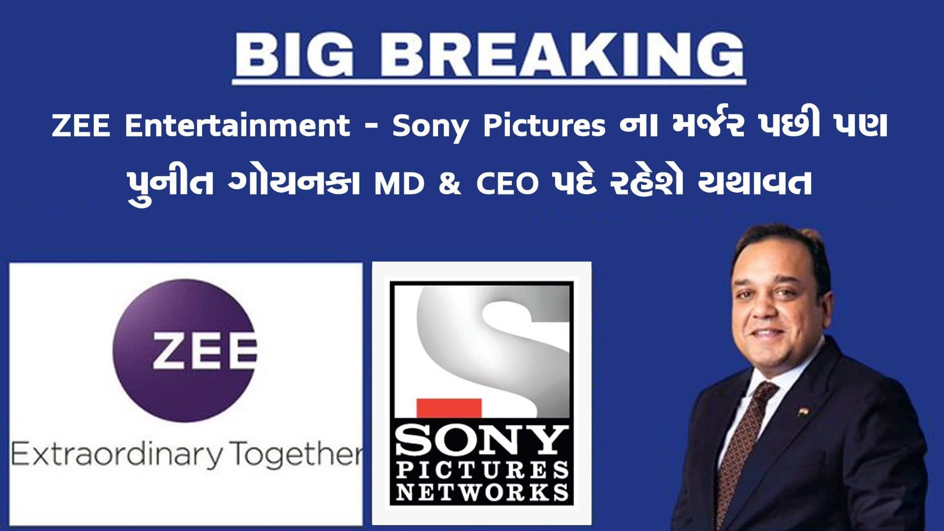 Zeel-Sony Merger: પુનીત ગોયંકા વિલય બાદ બનનારી નવી કંપનીના MD-CEO પદે યથાવત રહેશે
