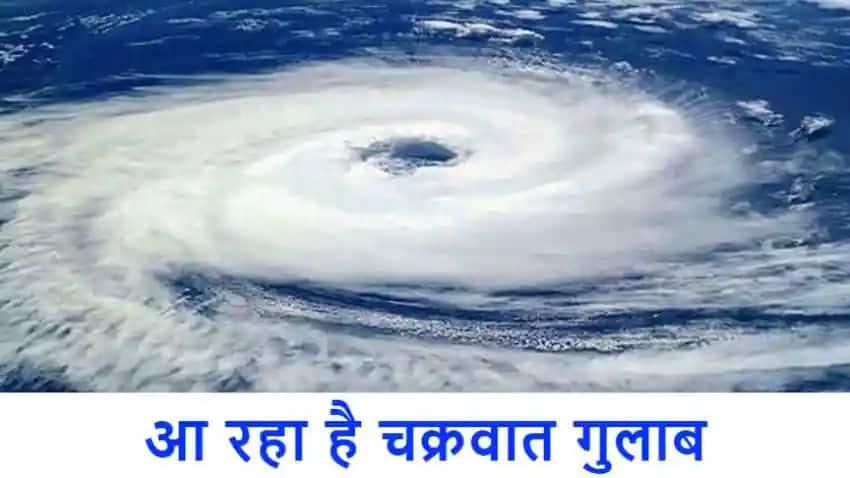 Cyclone Gulab: આ રાજ્યો પર તોળાઈ રહ્યું છે ગુલાબ વાવાઝોડાનું જોખમ, IMD એ યલ્લો અલર્ટ જાહેર કરી