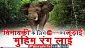 #VinayakiKeSathDesh: પલક્કડ અને મલ્લપુરમની લડાઈમાં ગૂંચવાઈ 'વિનાયકી', કેમ થઈ રહ્યું છે ધાર્મિક વિભાજન?