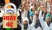 કિસાન નેતાઓ દ્વારા સોમવારે ભારત બંધનું એલાન, જાણો ગુજરાત પર શું પડશે અસર
