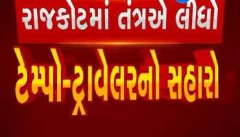 Corona Breaking: After Ahmedabad, from today in Gandhinagar, Panna Galla Bandh