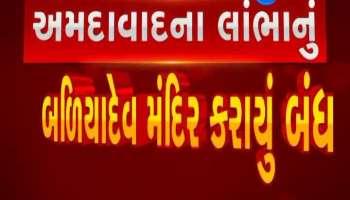 Baliyadev temple in Lambha, Ahmedabad was closed