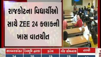 Gujarat Board Exams 2021: View on ZEE 24 KALAK Rajkot students and parents' opinion on board exams