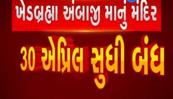 Khedbrahma Ambaji Maa temple closed till April 30