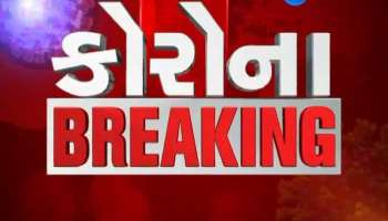 Corona Breaking: Complaints against Corporation despite bed vacancy in Gandhinagar
