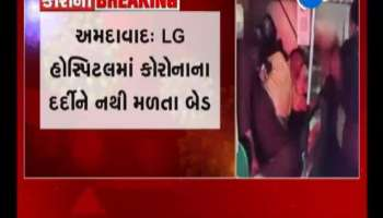 Corona's patient does not get a bed at LG Hospital in Ahmedabad