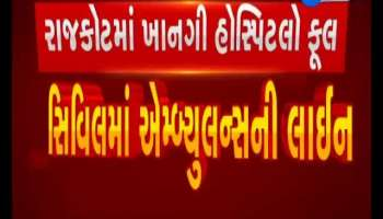 Private hospitals in Rajkot, Watch