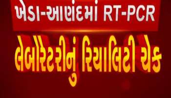 ZEE 24 kalak reality check of RT-PCR Laboratory in Kheda-Anand