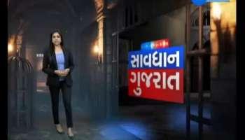 Watch Crime News in Savdhan Gujarat