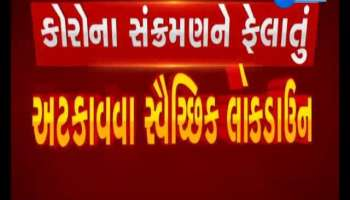Voluntary lockdown to prevent the spread of corona in Valsad