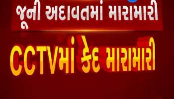 Navsari: Blows in old enmity Blows captive in CCTV, Watch
