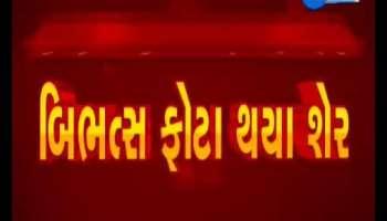 Amreli: Why did BJP MLA J.V Kakadia get into controversy? Watch