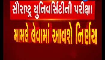 The decision will be taken in the case of Saurashtra University examination