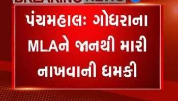 Panchmahal Local News: Death threating calls to Godhra MLA, see