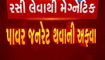 Gandhinagar: Corona vaccine generates magnetic power is just a rumor