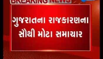 The biggest news of Gujarat politics, Watch