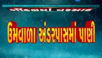 Rain in Rajkot, Watch