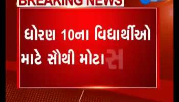 Big news for standard 10 students, Watch