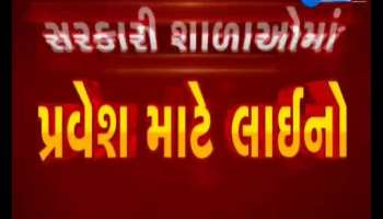 Ahmedabad: Recommendation for admission in government school, Watch