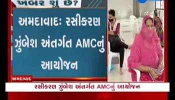 Ahmedabad: AMC's special program under vaccination campaign, watch video