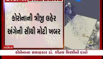 Vadodara: The biggest news about the third wave of Corona