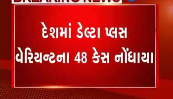 Delta Plus variant of Corona case in Gujarat, Watch