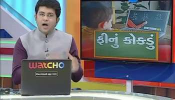 25% fee waived till new decision of Gujarat government: Bhupendrasinh Chudasama