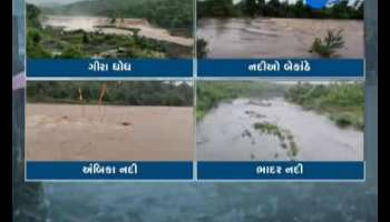 Gujarat Monsoon: The river overflowed with heavy rains