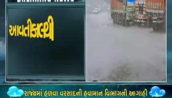 Rain forecast in Gujarat, Watch