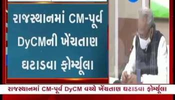 Will there be a clash between CM Ashok Gehlot and former DyCM Sachin Pilot in Rajsthan? View news ...