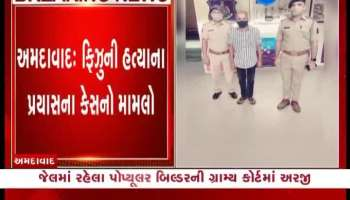 Ahmedabad: Big news about Fizu's assassination attempt