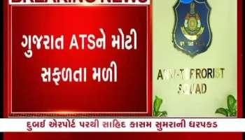 Gujarat ATS gets big success, arrest of Sahid Kasam Sumra