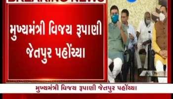CM Vijay Rupani reached Jetpur, Watch