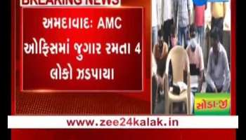 Ahmedabad: 4 people caught gambling in AMC office, Watch