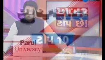 Gujarat Top 10 News