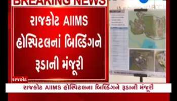 Ruda's approval for Rajkot AIIMS building, plans to erect 25 buildings in the first phase.