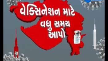 Vaccination: Important news about Vaccination Campaign in Gujarat